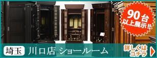 メモリアル仏壇ショールーム 90台以上展示 じっくりご覧いただけます。