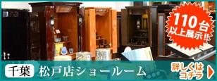 メモリアル仏壇ショールーム 120台以上展示 じっくりご覧いただけます。