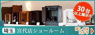 メモリアル仏壇ショールーム 30台以上展示 じっくりご覧いただけます。