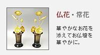 仏花・常花