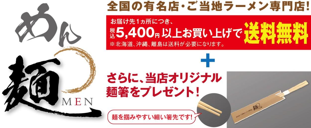 全国の有名店・ご当地ラーメン専門店!「麺」