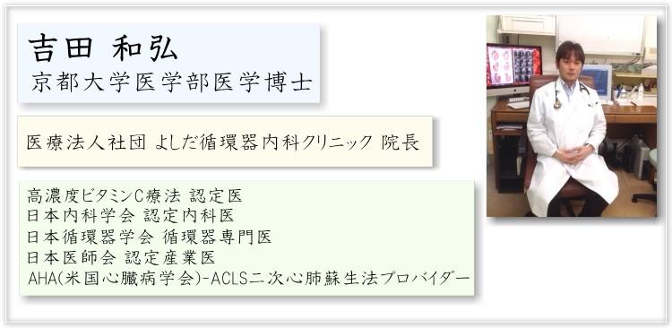 京都大学医学部医学博士 吉田和弘