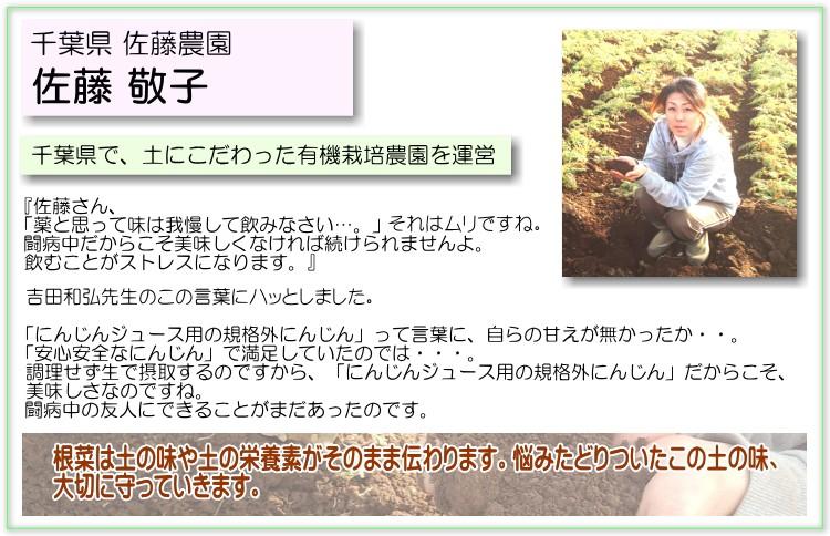 有機栽培専門家 佐藤敬子