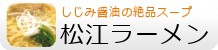 松江ラーメン