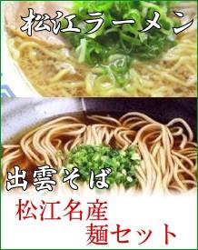 松江ラーメン+出雲そば