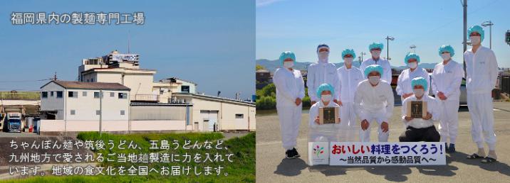 福岡の麺工場