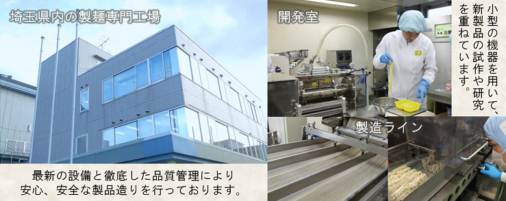 埼玉の麺工場