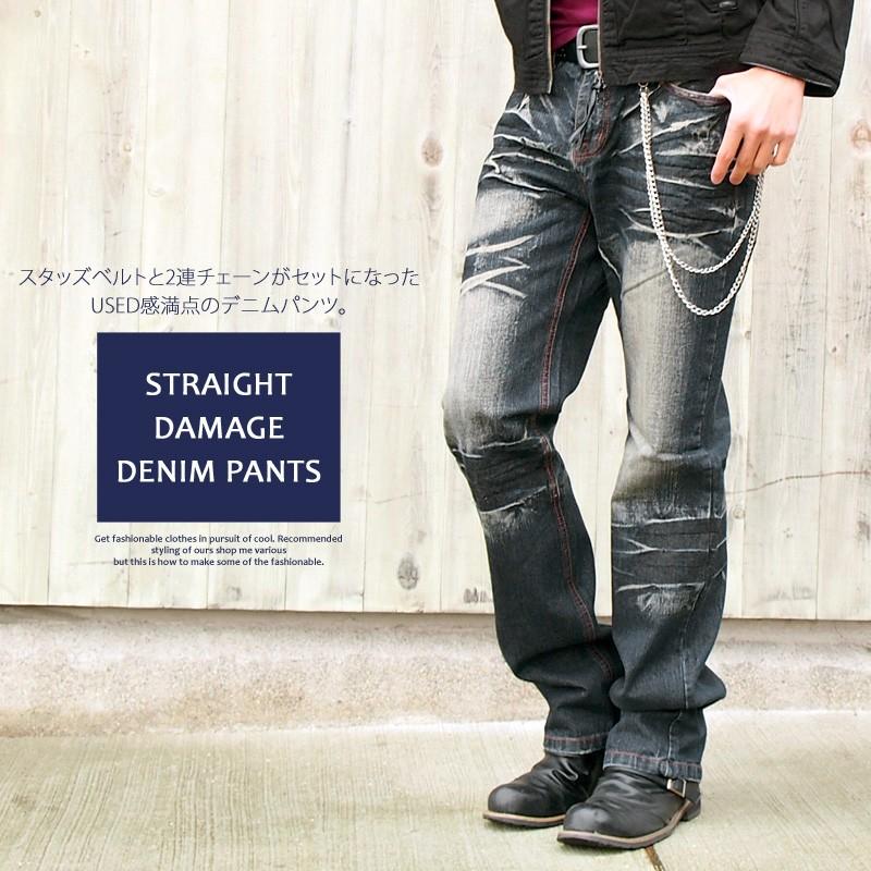 あすつく,メンズ,メンズファッション,メンズカジュアル,通販,お兄系,ベルト,2連チェーン,セット,ブラスト加工,つかみ加工,ストレート,デニムパンツ,ジーンズ,ボトムス,新作,LB-PT342