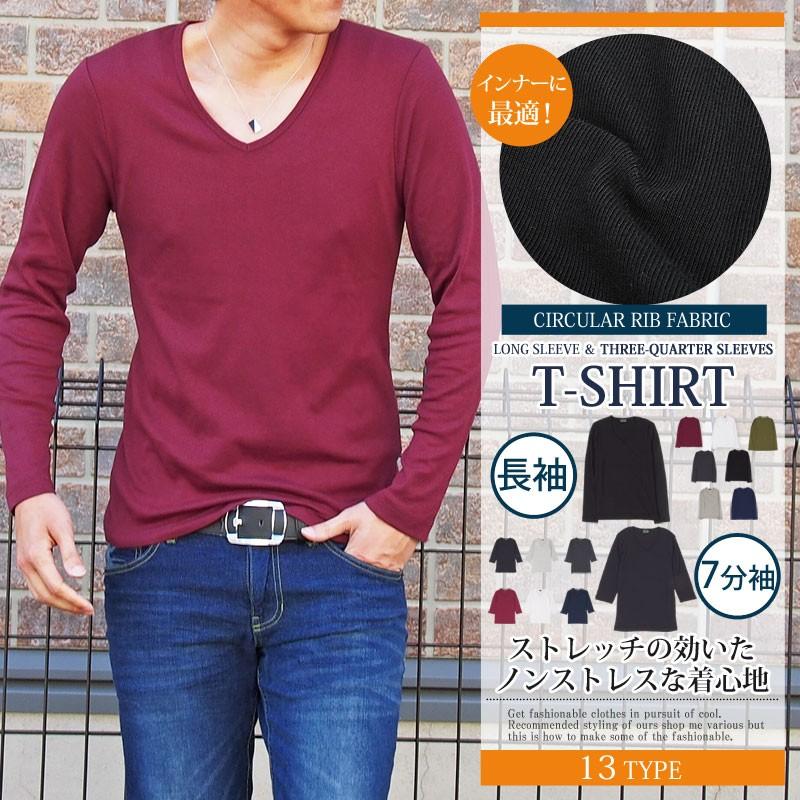 あすつく,メンズ,メンズファッション,メンズカジュアル,通販,キレカジ,キレイめ,フライス,無地,Vネック,長袖Tシャツ,Tシャツ,トップス,カットソー,ロングTシャツ,新作,SO117-728