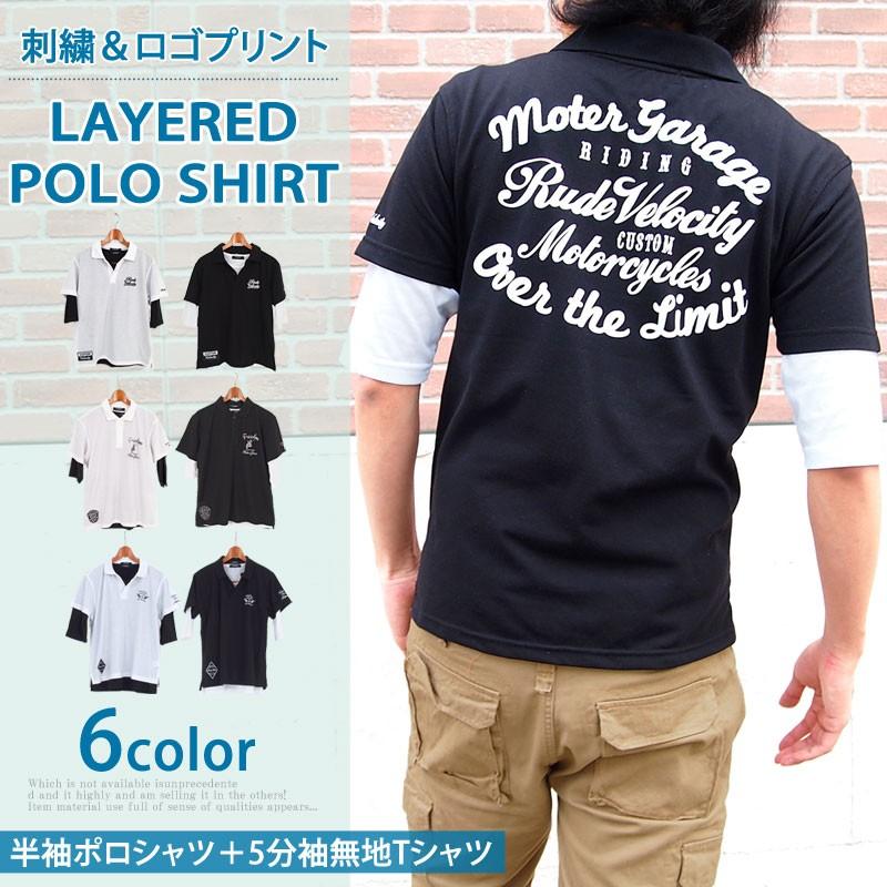 あすつく,メンズ,メンズファッション,メンズカジュアル,通販,ポロシャツ,Tシャツ,2点セット,クルーネック,五分袖,ティーシャツ,トップス,SO136-734