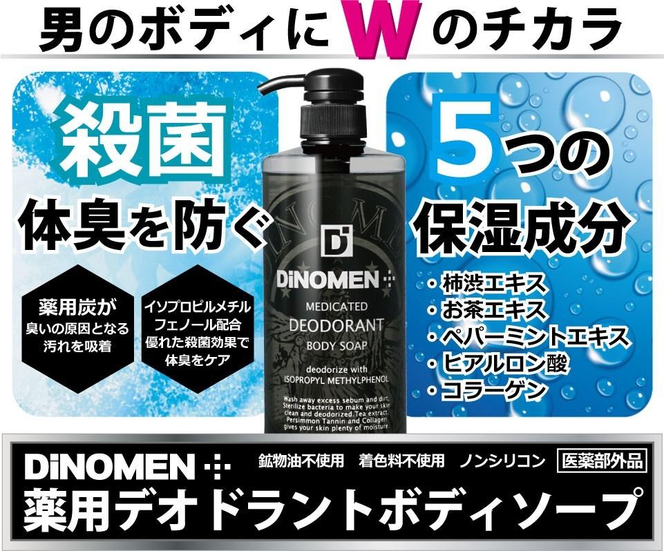 体臭対策に DiNOMEN 薬用 デオドラント ボディソープ 加齢臭・ミドル脂臭・汗臭・ワキ臭予防