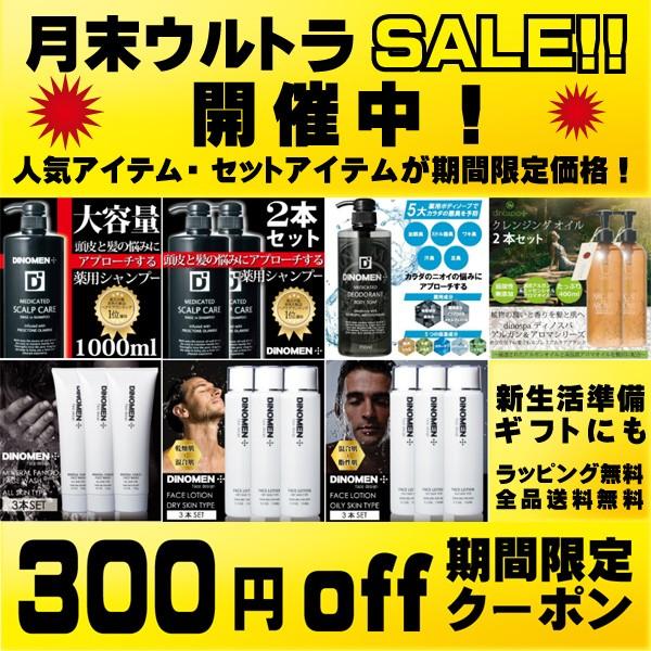 300円offクーポン有り!月末ウルトラセール何がお得!?