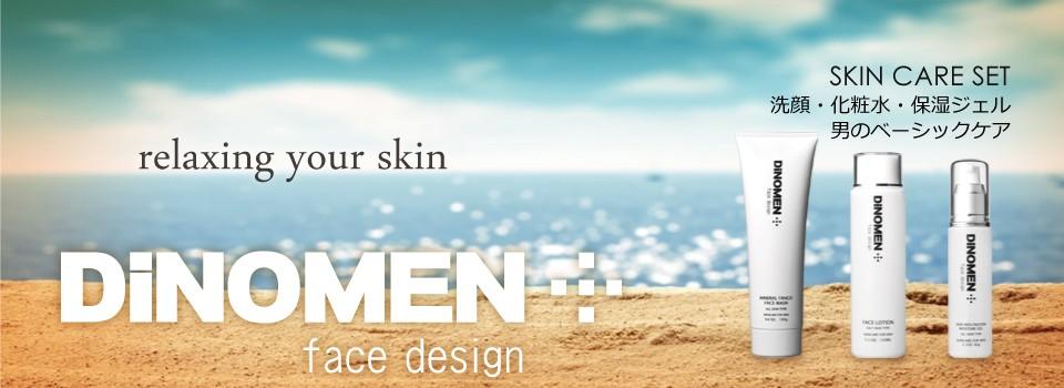 DiNOMEN,スキンケアセット,洗顔,化粧水,保湿ジェル,ベタツキ肌,清潔,潤い,モテる,メンズコスメ,男性化粧品.メンズスキンケア,エイジングケア,ヘアケア,ボディケア,香水