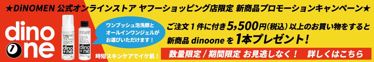 dinoone