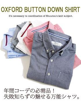 選べる長袖・七分袖/オックスフォードボタンダウンシャツ