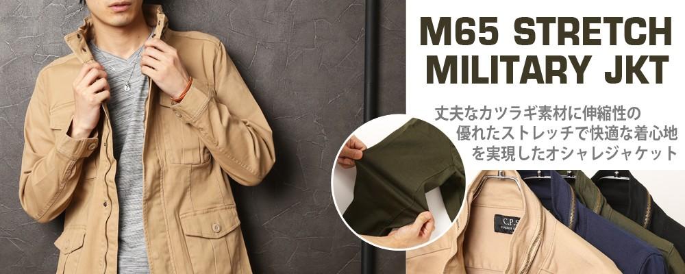 M65ミリタリーストレッチジャケット