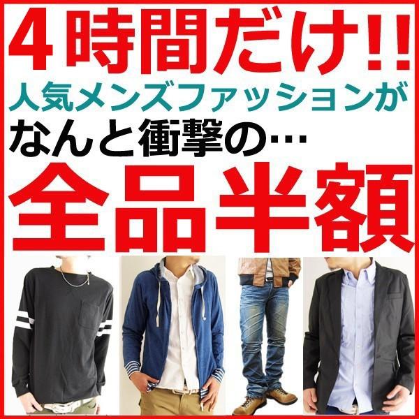 衝撃っ!!人気メンズファッションが4時間限定全品50%OFFの半額!4月24日20時~24時まで。破格の割引クーポン!