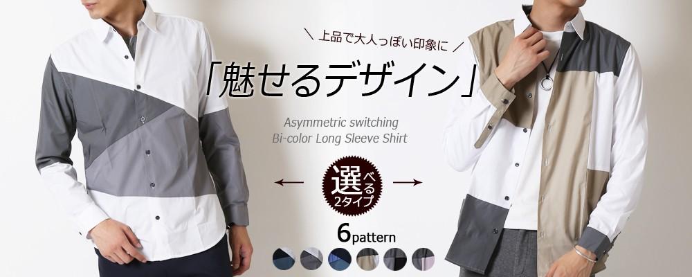 アシンメトリーデザインシャツ