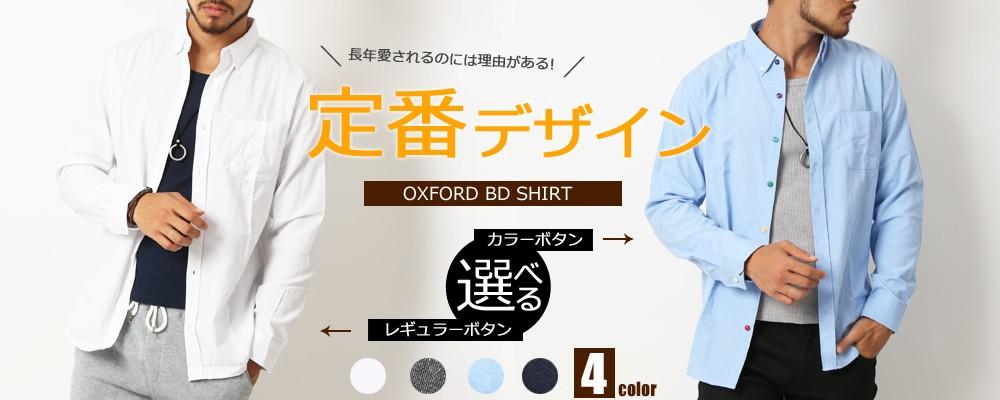 選べるボタン オックスフォードボタンダウンシャツ