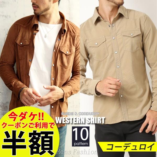 【タイムセールクーポン】24時間限定★選べる2種★ウェスタンシャツがクーポンで半額に!