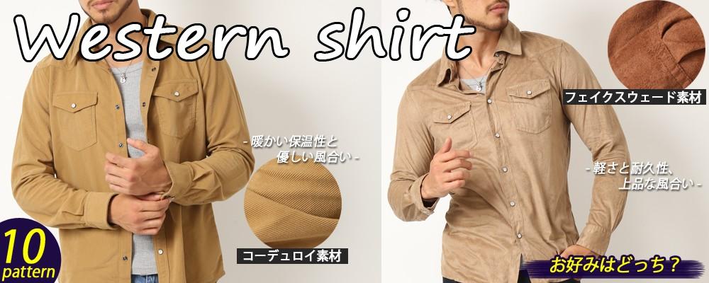 選べる2種★ウェスタンシャツ