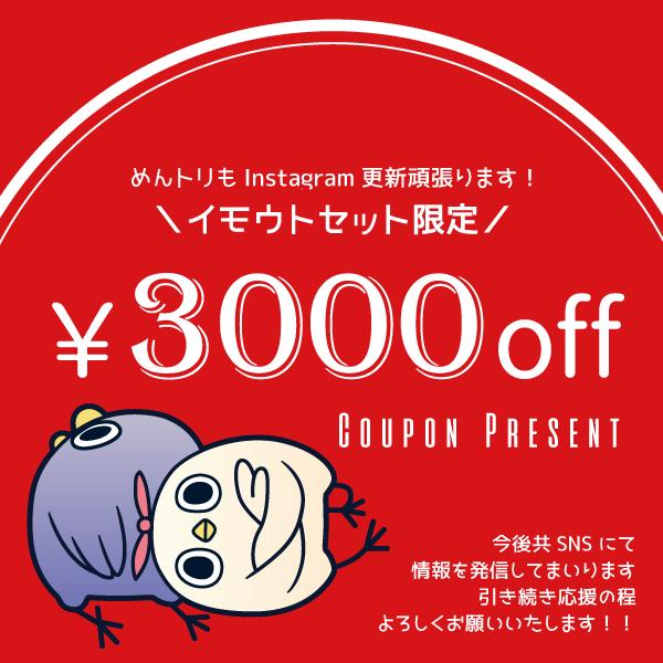 イモウトセット限定3000円offクーポン
