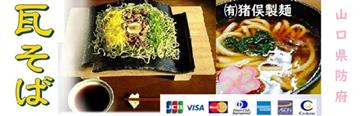 猪俣製麺 ロゴ