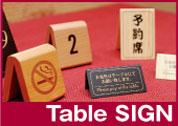 テーブルサイン