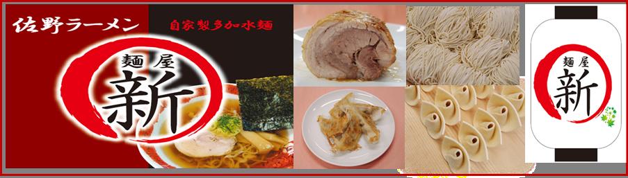 製麺工場の直営店!