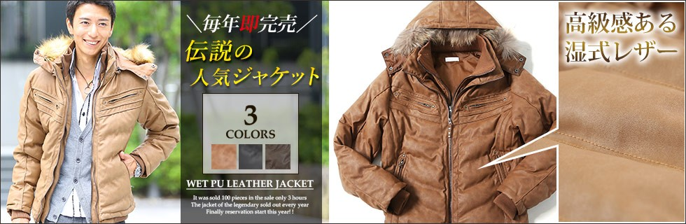 湿式中綿ジャケット