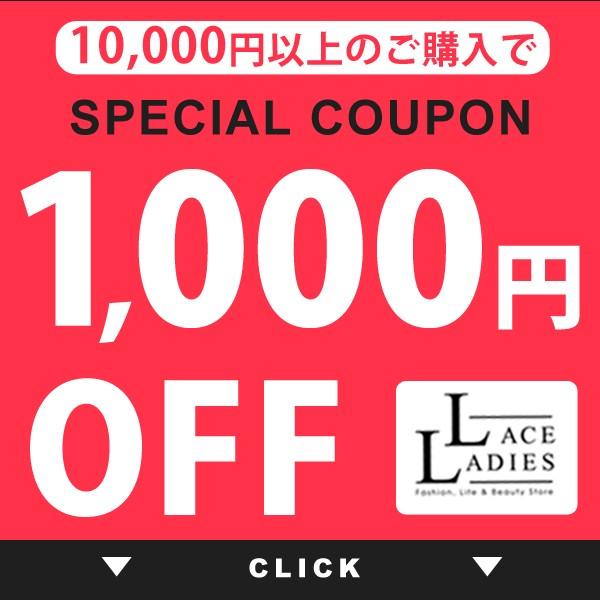 10,000円(税込)以上購入で1000円OFFクーポン