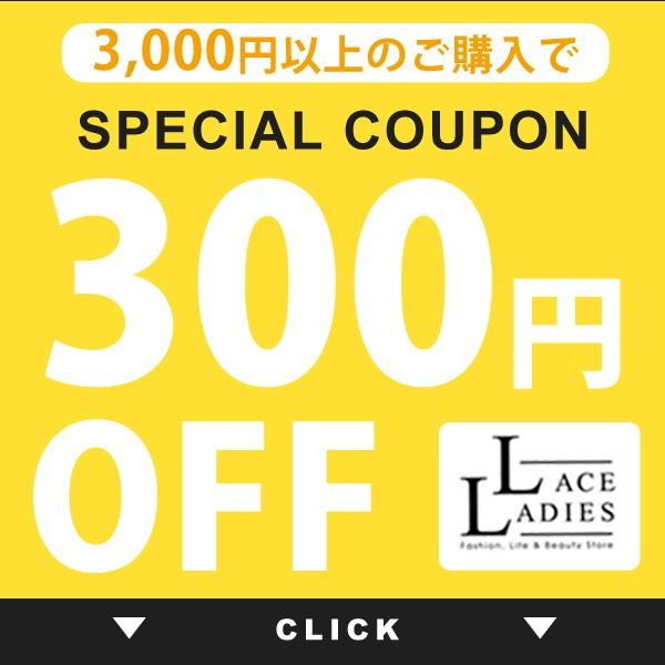 3000円(税込)以上購入で300円OFFクーポン