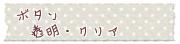 【ボタン】 透明 ・ クリア