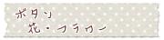【ボタン】 花・フラワー