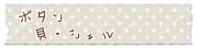 【ボタン】 貝・シェル