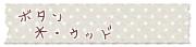 【ボタン】 木 ・ ウッド
