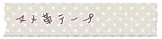 【ヌメ革テープ】