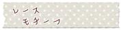 【レース】 モチーフ