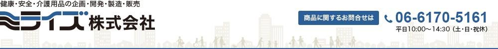 健康・安全・介護用品の企画・開発・製造・販売するミライズ株式会社