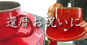 還暦祝いに 赤い器