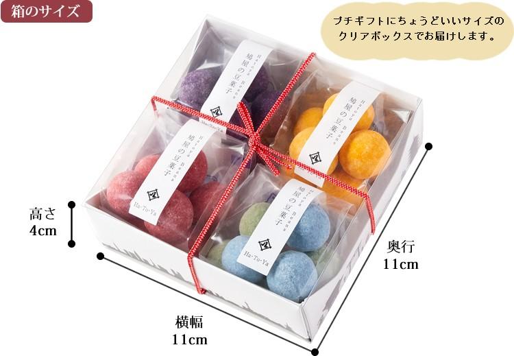 豆菓子クリアボックス