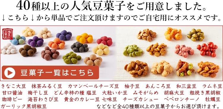 豆菓子各種フレーバー販売