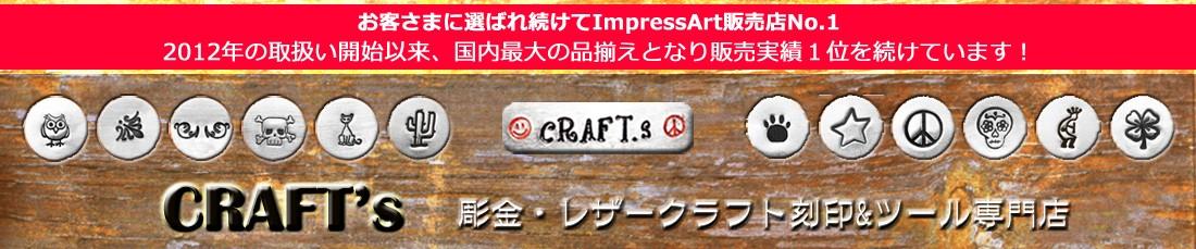 彫金・レザークラフト刻印の専門店【CRAFT.s】