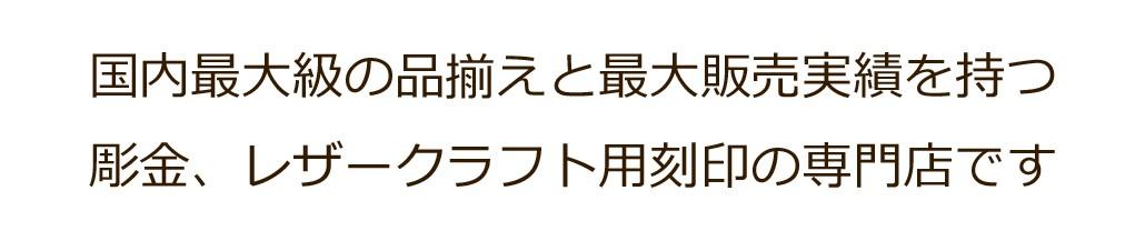 彫金・レザークラフト用刻印の専門店【CRAFT.s】