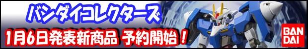 バンダイコレクターズ1月6日発表商品