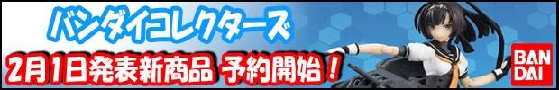 バンダイコレクターズ2月1日発表商品