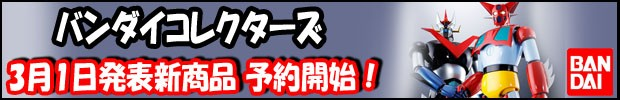 バンダイコレクターズ3月1日発表商品