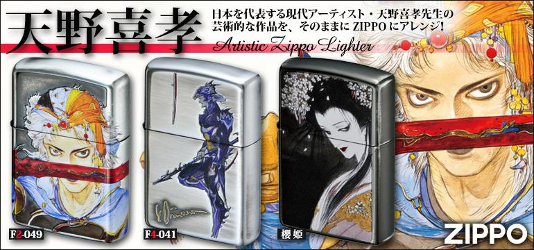 天野喜孝ZIPPOライター3種類 F2 F4 櫻姫