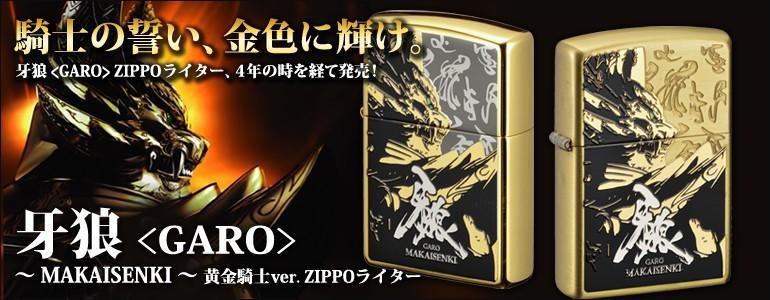 牙狼〈GARO〉〜MAKAISENKI〜』黄金騎士zippoライター