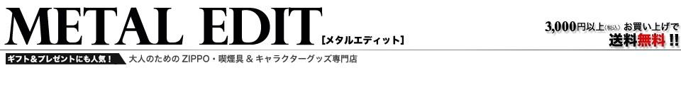 ZIPPO・キャラクターグッズ メタルエディット[2号店]